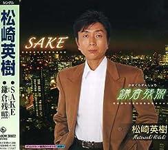 Kiminoyumeni Narou (Original Soundtrack)