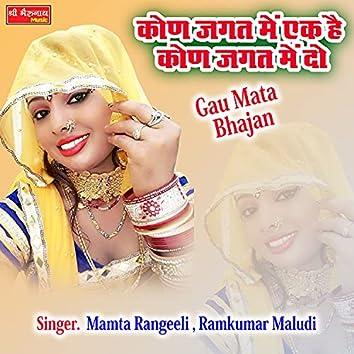 Kon Jagat Me Ek Hai, Kon Jagat Me Do ( Gau Mata Bhajan) (Rajasthani)