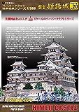 国宝 姫路城ペーパークラフト 日本名城シリーズ1/300