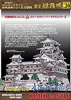 【ファセット】ペーパークラフト日本名城シリーズ1/300 国宝 姫路城