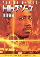 ドロップ・ゾーン [DVD]