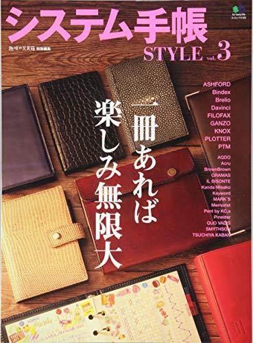 システム手帳 STYLE  vol.3 (エイムック 4189)