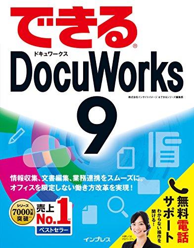 (無料電話サポート付)できる DocuWorks 9 (できるシリーズ)