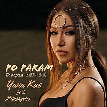 По парам (feat. Metaphysics) [Balkan Remix]