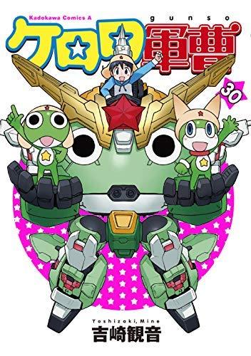 ケロロ軍曹 コミック 1-30巻セット