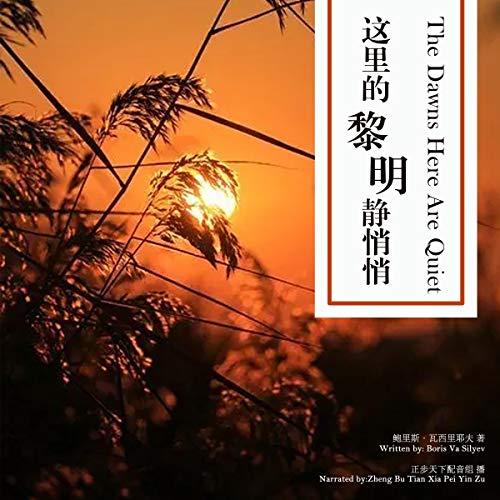 这里的黎明静悄悄 - 這裡的黎明靜悄悄 [The Dawns Here Are Quiet] (Audio Drama) cover art