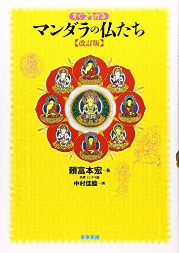 すぐわかるマンダラの仏たち 改訂版