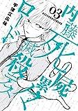 内藤死屍累々滅殺デスロード(3) (サンデーうぇぶりコミックス)