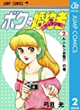 ボクの婚約者 2 (ジャンプコミックスDIGITAL)