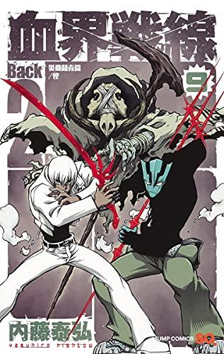 血界戦線 Back 2 Back 9 ―災蠱競売篇/惨― (ジャンプコミックス)