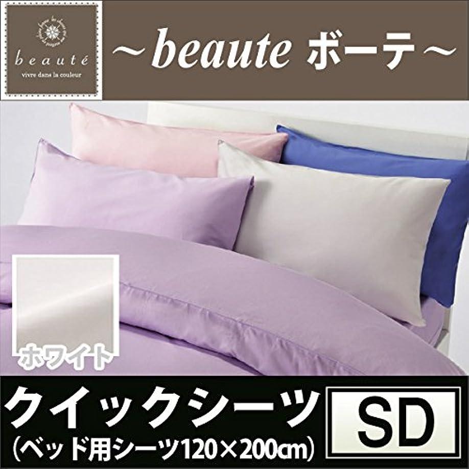 減衰寸法感謝している東京西川 beaute~ボーテ~クイックシーツ(セミダブル120×200cm)BE2510 ホワイト