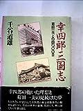 幸四郎三国志―菊田一夫との四〇〇〇日 (1981年)