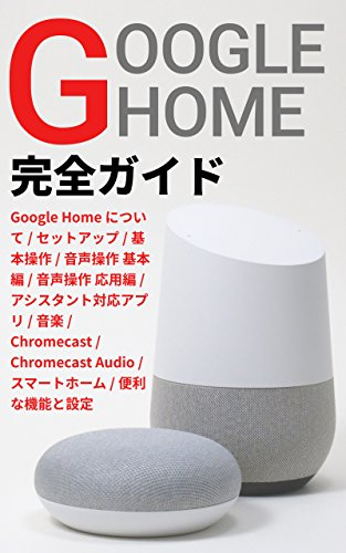 Google Home 完全ガイド