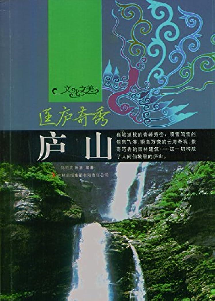 発生レプリカ告発匡庐奇秀——庐山 (Chinese Edition)