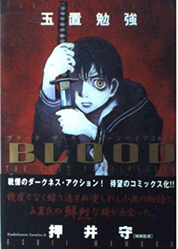 BLOOD―The last vampire 2000 (角川コミックス・エース)の詳細を見る