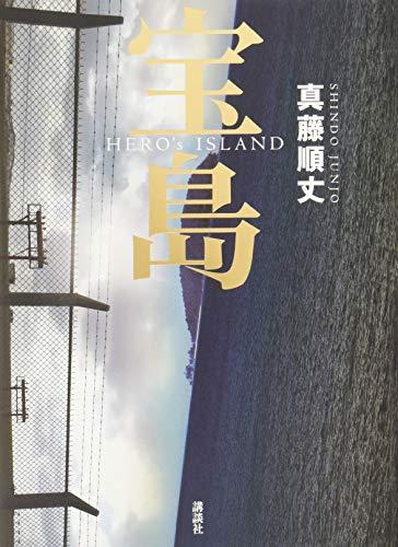 【第160回 直木賞受賞作】宝島