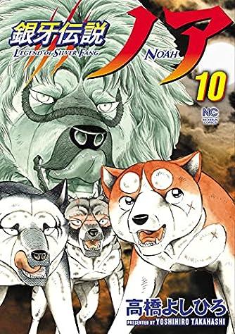 銀牙伝説ノア (10) (ニチブンコミックス)
