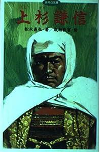 上杉謙信 (あかね文庫) の本の表紙