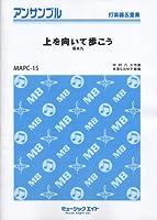 上を向いて歩こう /坂本九 【打楽器五重奏】 (MAPC-15)