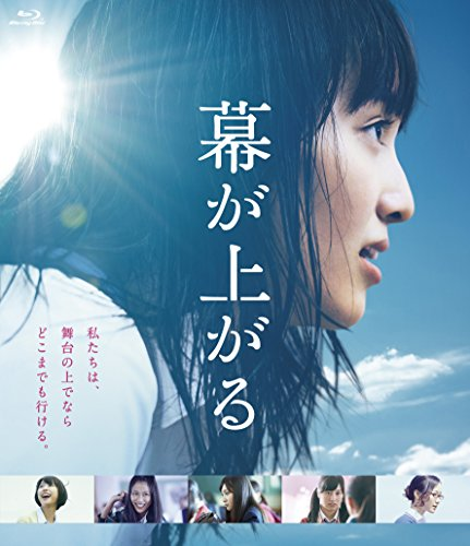 Japanese Movie - The Curtain Rises (Maku Ga Agaru) [Japan BD] BSZS-7823
