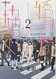 透明人間↑↓協定 (2) (ビッグコミックス)