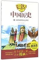 漫话中国历史(32)纵横驰骋的大元帝国