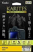 Kenko 液晶保護ガラス KARITES Nikon D500用 薄さ0.21mm ARコート採用 ラウンドエッジ加工 日本製 KKG-ND500