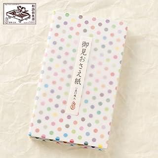 和詩倶楽部 御見おさえ紙水玉150枚入 (OO-115)