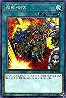 遊戯王カード 補給部隊 ストラクチャーデッキR マシンナーズ・コマンド (SR10) | 永続魔法 ノーマル