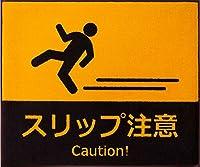 クリーンテックス・ジャパン(Kleen-Tex) 現場向け誘導・表示サインマット スリップ注意 75×90cm BE00006