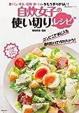 自炊女子の使い切りレシピ (主婦の友生活シリーズ)