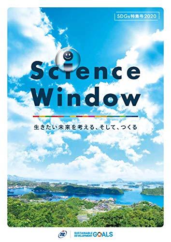 Science Window SDGs特集号2020/14巻S2号 特集「生きたい未来を考える、そして、つくる」 Science Window/サイエンスウィンドウ