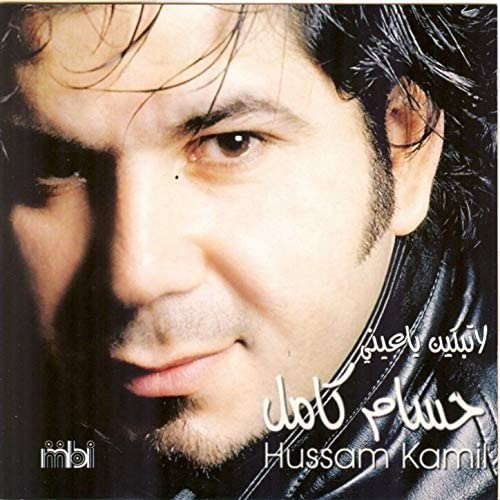 Hussam Kamil