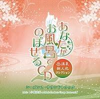あなたがお風呂で のぼせるCD ~温泉擬人化コレクション~ 「シーズン2・サウンドトラック」
