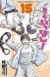 もういっぽん 電子特別版 15 少年チャンピオン コミックス