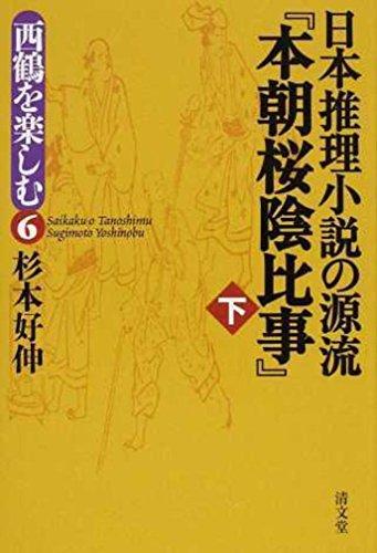 日本推理小説の源流『本朝桜陰比事』 (西鶴を楽しむ6)