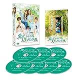 愛はビューティフル、人生はワンダフル DVD-BOX1[DVD]