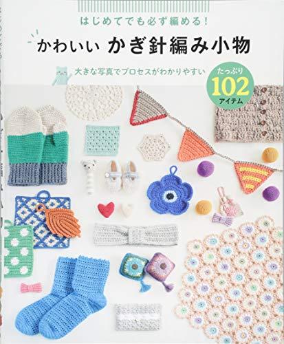 西東社『はじめてでも必ず編める!かわいいかぎ針編み小物たっぷり102アイテム』