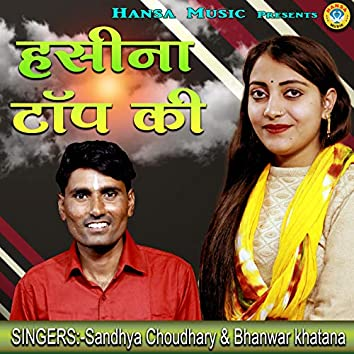 Haseena Top Ki - Single