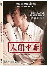Obsessed (Region 3 DVD / Non USA Region) (English Subtitled) Korean movie a.k.a. Inganjoongdok / Humann
