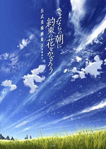Mirror PDF: さよならの朝に約束の花をかざろう 公式美術画集