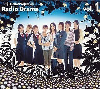 ハロー!プロジェクト ラジオドラマ VOL.1 (初回限定盤)