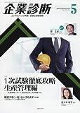 企業診断 2018年 05 月号 [雑誌]
