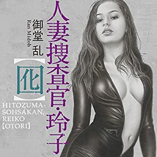 『人妻捜査官・玲子【囮】』のカバーアート