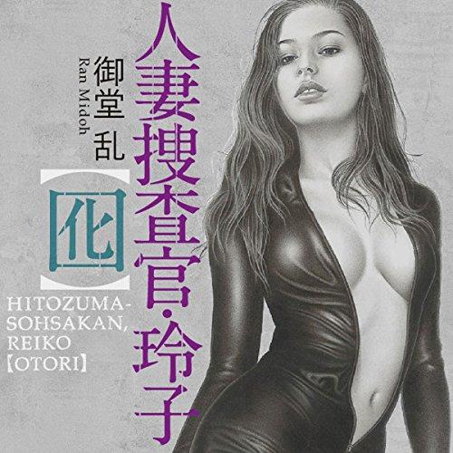 人妻捜査官・玲子【囮】 | 御堂 乱