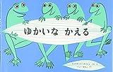 ゆかいなかえる (世界傑作絵本シリーズ)