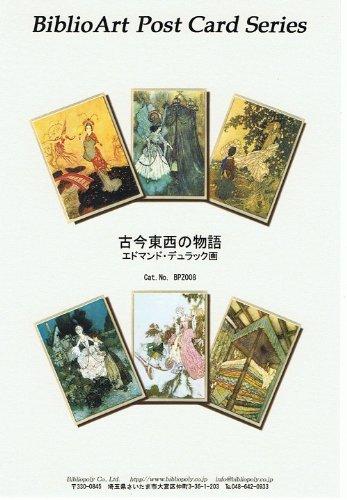 ねこの引出し ☆エドマンド・デュラック 「古今東西の物語」 ジークレー印刷に拠るワンランク上の飾れるポストカードセット