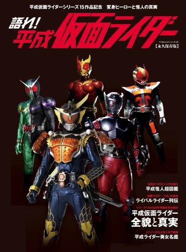 語れ!平成仮面ライダー (ベストムックシリーズ・32)