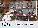 WBS 3月6日放送