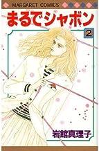 まるでシャボン (2) (マーガレットコミックス (1318))